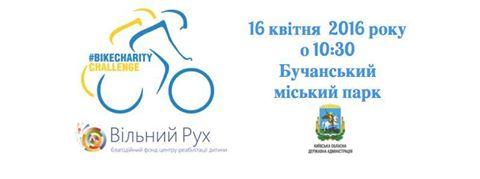 Велопробіг 16 квітня 2016 року о 10:30 в Бучанському міському парку