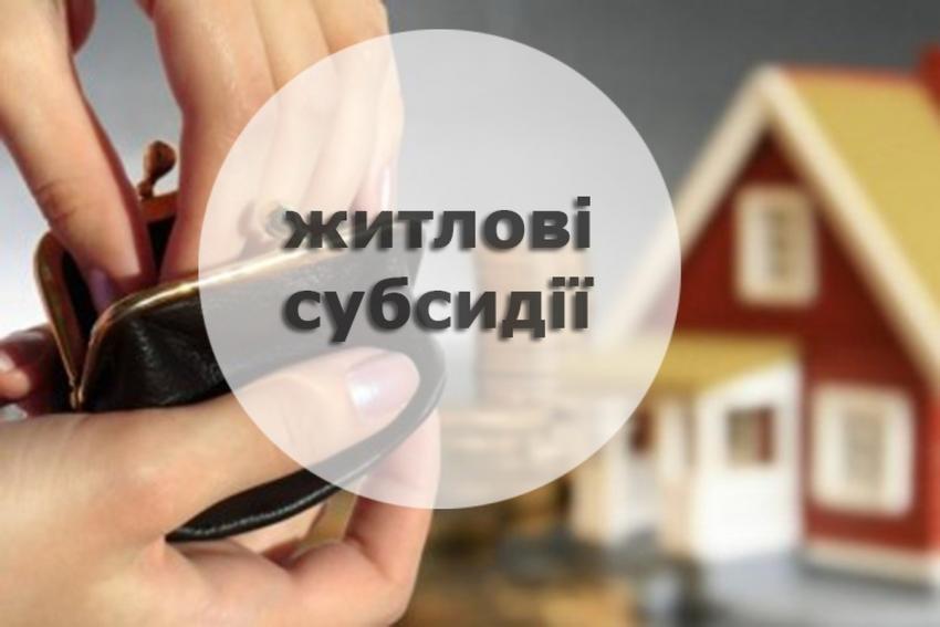 Уряд розширив програму надання громадянам житлових  субсидій