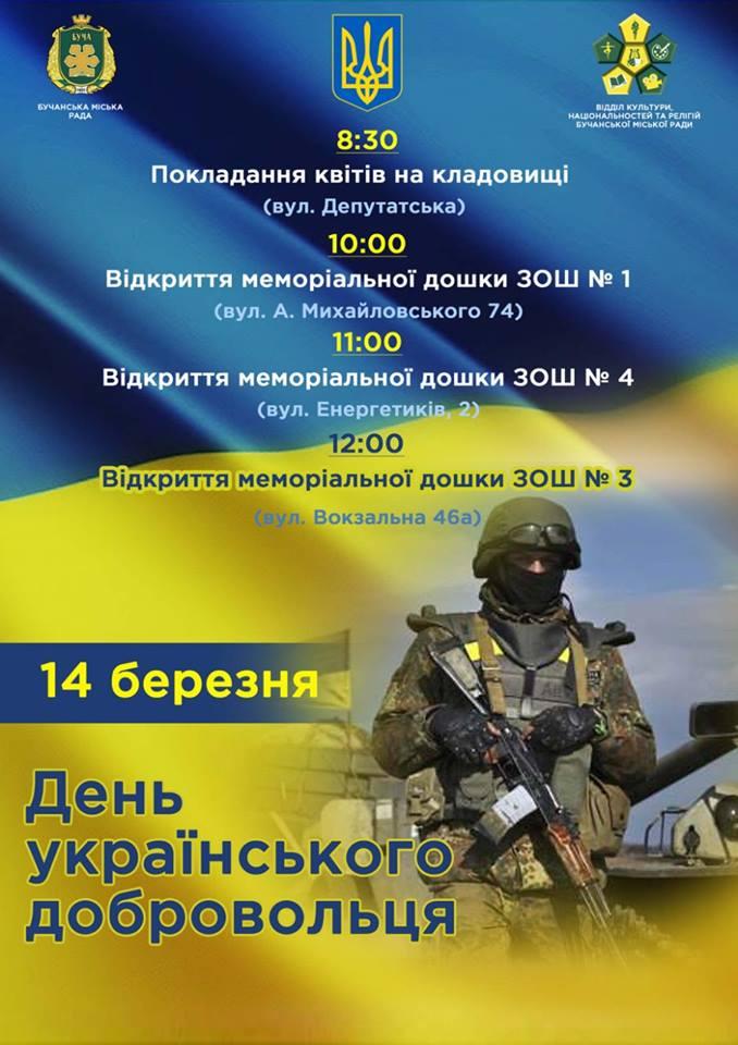 У Бучі відбудуться заходи з нагоди  Дня  українського добровольця