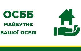 Важлива інформація для представників ОСББ Бучанської міської територіальної громади