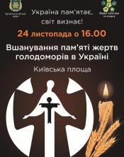 Запалимо свічку пам'яті!!!!!