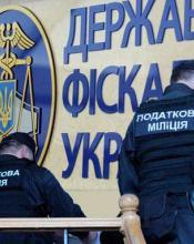 Підрозділи аудиту ГУ ДФС Київської області провели на 263 перевірки менше ніж минулоріч