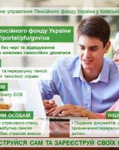 З метою підвищення якості та оперативності обслуговування громадян Пенсійний фонд України запровадив широкий спектр електронних послуг.