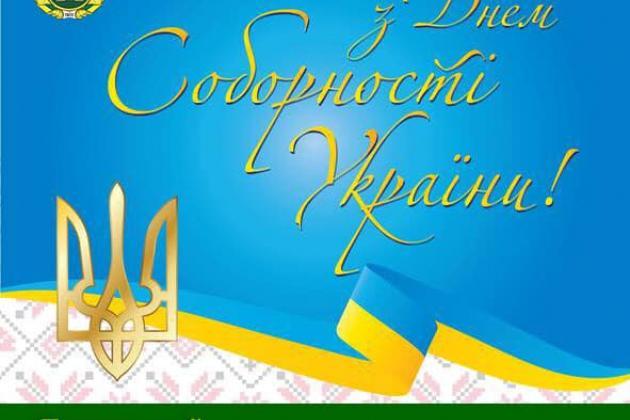 Вітаю з нагоди Дня Соборності України!
