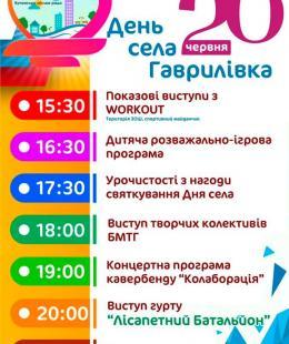 Гаврилівка запрошує Бучанську родину і гостей