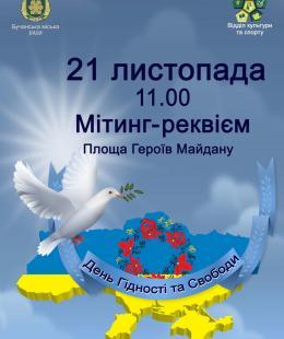 21 листопада в Україні відзначається День Гідності та Свободи
