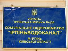 """КП """"Ірпіньводоканал """"  повідомляє , що згідно Постанов  НКРЕ КП  за № 551 та № 552  від 26.04.2017 р.  з 12.05.2017 р. вводяться в дію нові тарифи на водопостачання та водовідведення"""