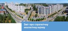 Звіт про СЕО Стратегії розвитку Стратегії розвитку Бучанської міської об'єднаної територіальної громади на період до 2029 року