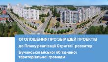 ОГОЛОШЕННЯ ПРО ЗБІР ІДЕЙ ПРОЕКТІВ до Плану реалізації Стратегії розвитку Бучанської міської об'єднаної територіальної громади