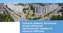 Проект Стратегії розвитку Бучанської міської об'єднаної територіальної громади на період до 2029 року