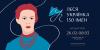 До 150 - річчя Лесі Українки